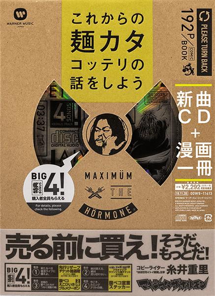 マキシマム ザ ホルモン / これからの麺カタコッテリの話をしよう (CD+BOOK)