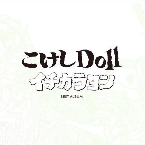 こけしDoll / イチカラヨン