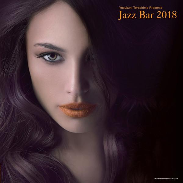 V.A.(寺島靖国) / Jazz Bar 2018 (LP)