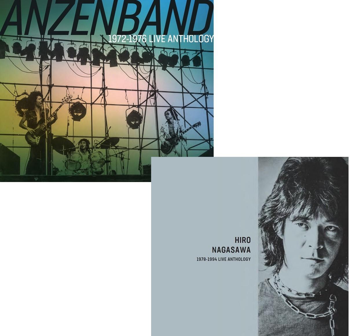 あんぜんバンド(安全バンド)+長沢ヒロ / 1972-1976 LIVE ANTHOLOGY+1978-1994 LIVE ANTHOLOGYまとめ買いセット
