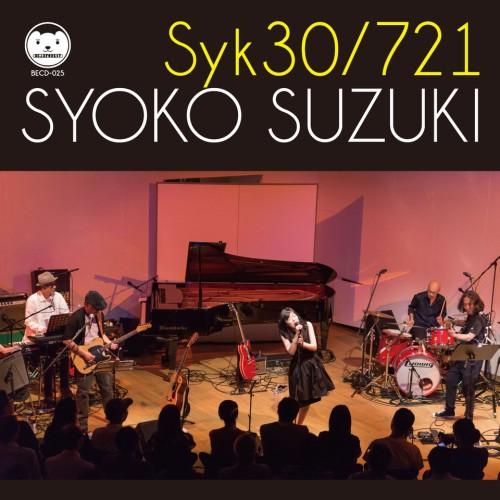 鈴木祥子 / Syk30/721