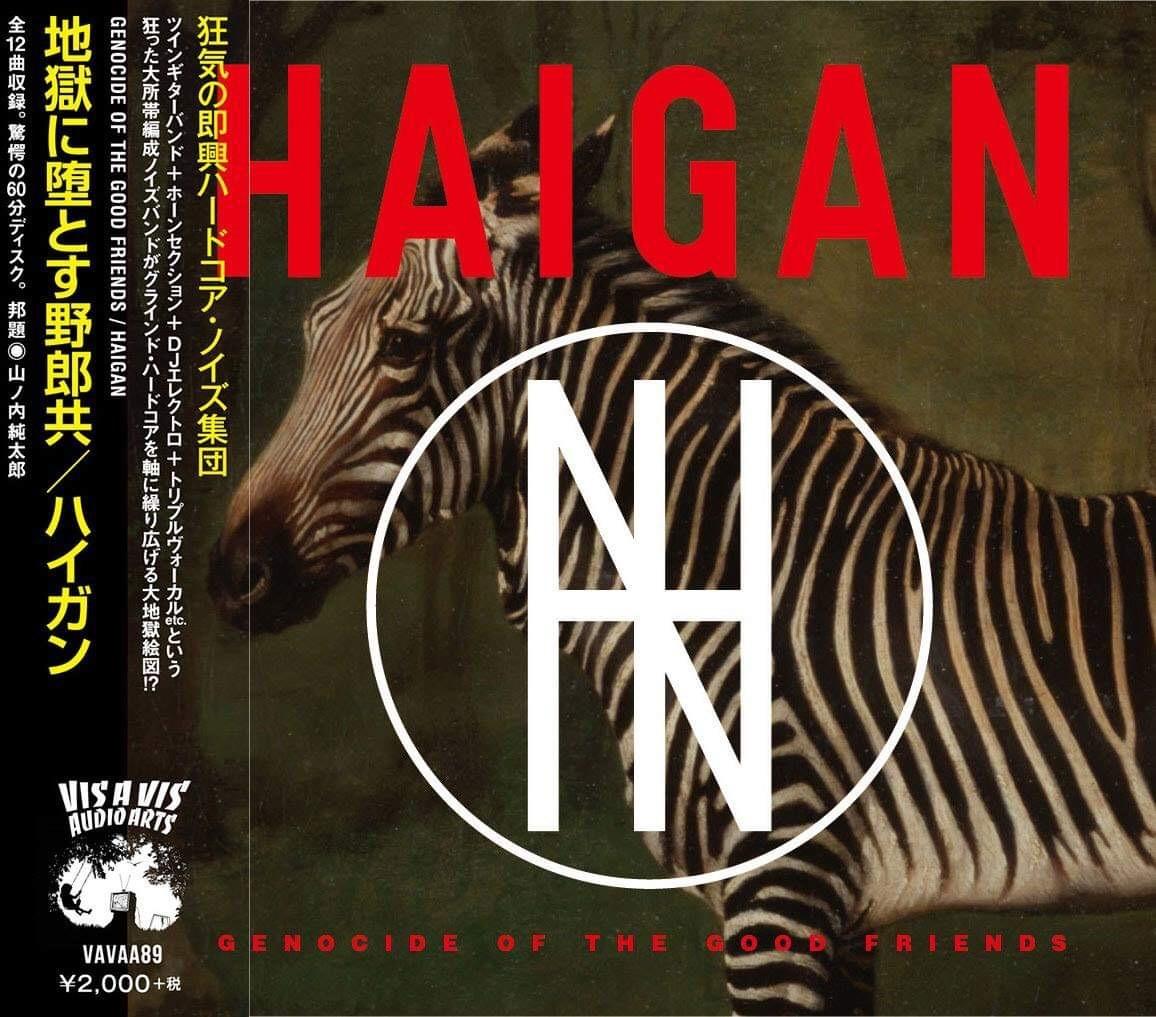 HAIGAN / 地獄に堕とす野郎共