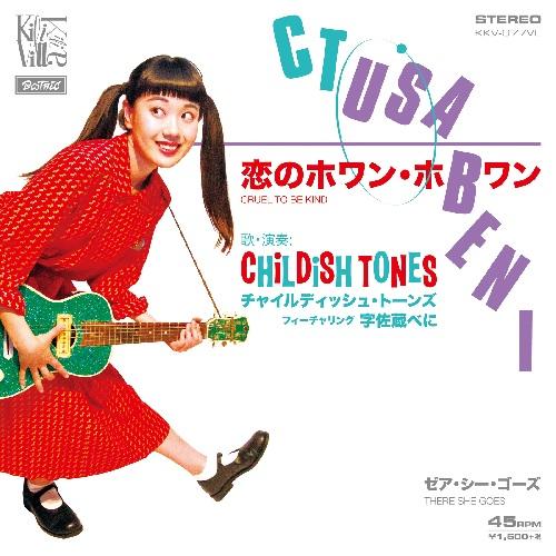 CHILDISH TONES feat. 宇佐蔵べに / 恋のホワンホワン(Cruel To Be Kind) w/ゼア・シー・ゴーズ