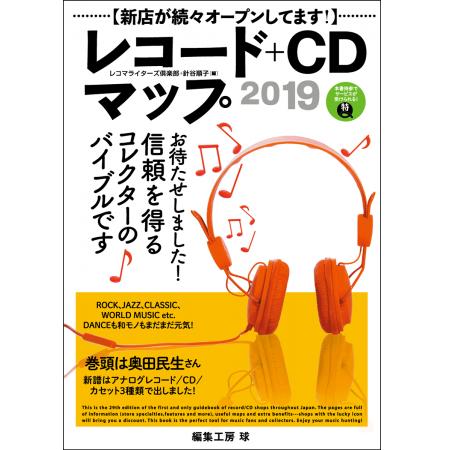 レコードマップ / レコード+CDマップ2019