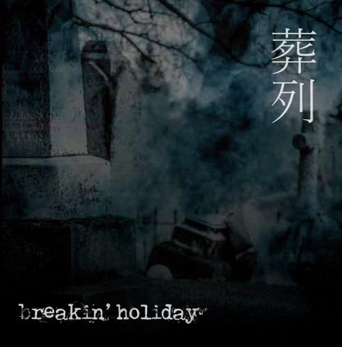 breakin'holiday / 葬列