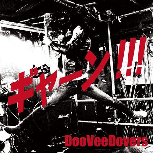 Doo Vee Dovers / ギャーン!!!