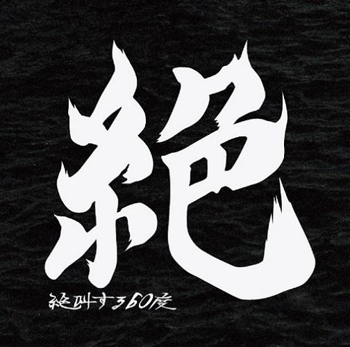 絶叫する60度 / ZETSU  / 絶