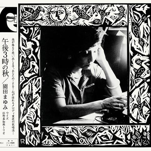 MAYUMI SONODA / 園田まゆみ / Gogo Sanji No Aki
