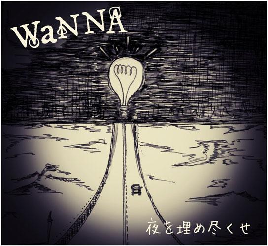 WANNA / 夜を埋め尽くせ