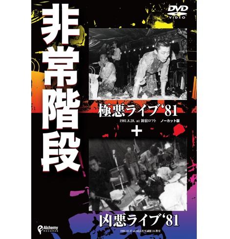 HIJOKAIDAN / 非常階段 / 極悪ライブ'81+凶悪ライブ'81