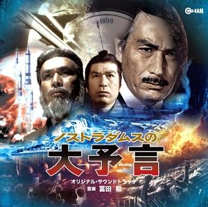 ISAO TOMITA / 冨田勲 / ノストラダムスの大予言
