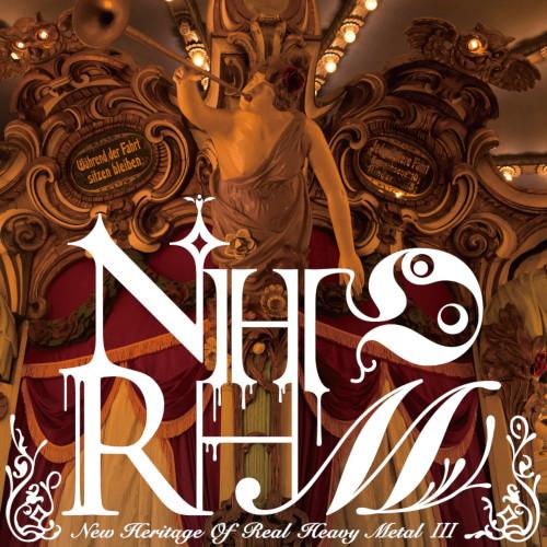 NHORHM / エヌ・エイチ・オー・アール・エイチ・エム / ニュー・ヘリテイジ・オブ・リアル・ヘビー・メタル 3