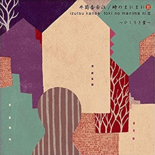 IZUTSU KANAE / 井筒香奈江 / 時のまにまに III ~ひこうき雲~