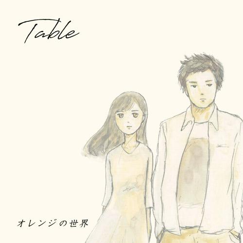 Table / オレンジの世界