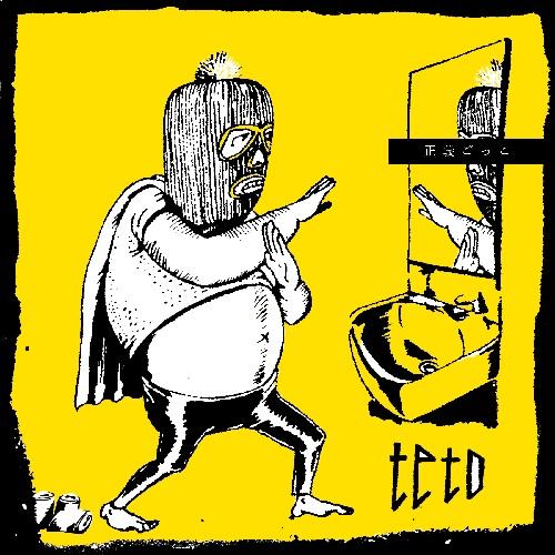 teto / 正義ごっこ