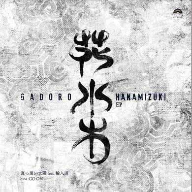 "GADORO / 真っ黒い太陽 feat. 輪入道 / GO ON 7"""