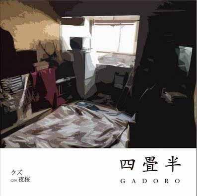 "GADORO / クズ / 夜桜 7"""