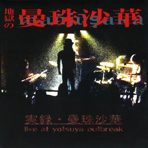 地獄の曼珠沙華 / LIVE AT YOTSUYA OUTBREAK / 実録・地獄の曼珠沙華