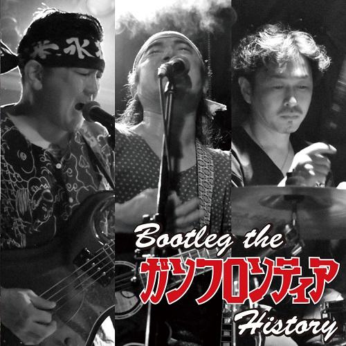 ガンフロンティア / Bootleg The ガンフロンティア History(初回限定CD+DVD)