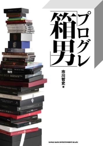 市川哲史 / プログレ箱男