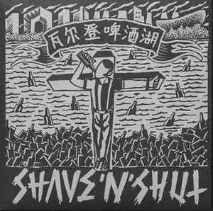 Shave 'N' Shut / 瓦尔登啤酒湖