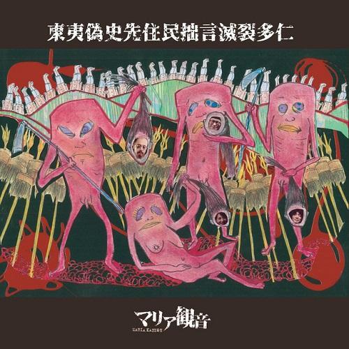 マリア観音(木幡東介) / 東夷偽史先住民拙言滅裂多仁