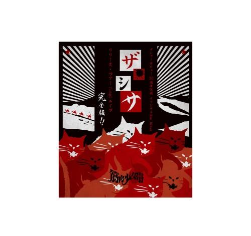 筋肉少女帯 / メジャーデビュー30周年記念オリジナルNew Album「ザ・シサ」リリース・ツアー final ライブ 完全版!!