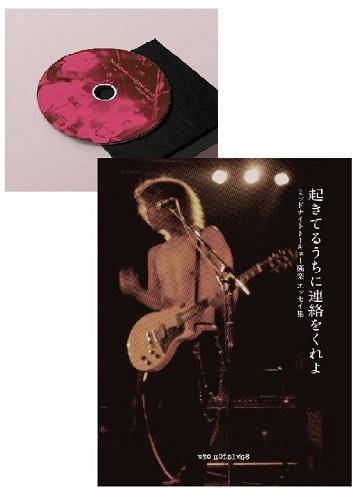 """ミッドナイトトーキョー / 蝿の王""""ベルゼヴヴ""""/エリーのカクテル(CD)+起きてるうちに連絡をくれよ(BOOK)"""