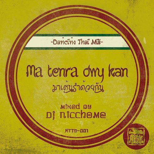 DJ にっちょめ / Ma Tenra Dwy Kan