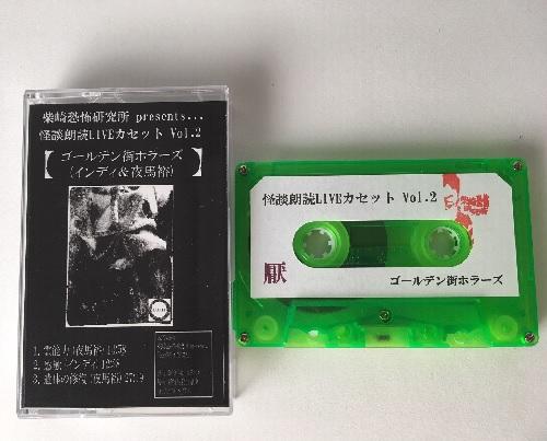 柴崎恐怖研究所 / 怪談朗読LIVEカセット Vol.2 【ゴールデン街ホラーズ】
