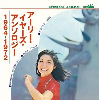 柴山モモ子、環ルナ、杉美子 / アーリー・イヤーズ・アンソロジー 1964-1972