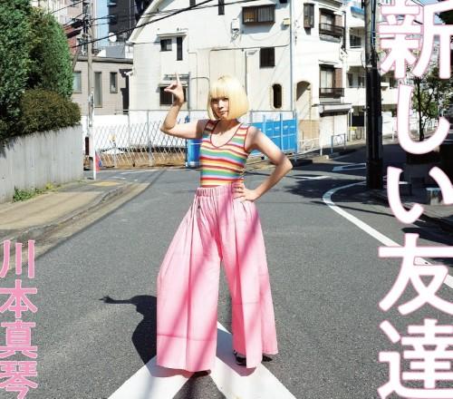 MAKOTO KAWAMOTO / 川本真琴 / 新しい友達