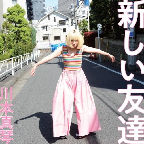 MAKOTO KAWAMOTO / 川本真琴 / 新しい友達(アナログ)