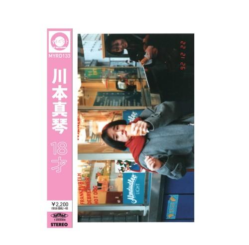 MAKOTO KAWAMOTO / 川本真琴 / 18才