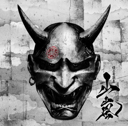 山嵐 / [極上音楽集] (限定盤 CD+DVD)