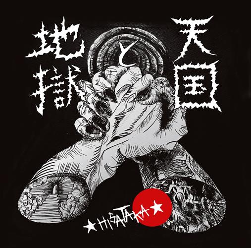 ☆HISATAKA☆ / 天国と地獄 (CD)