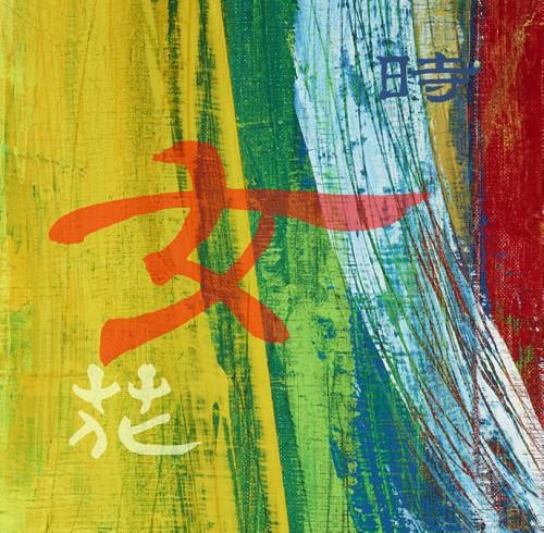 なかの綾とCENTRAL / ハナキンc/w WOMAN(SINGLE EDIT)