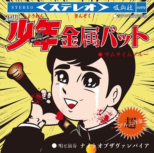 Night of the Vampire / 少年金属バット