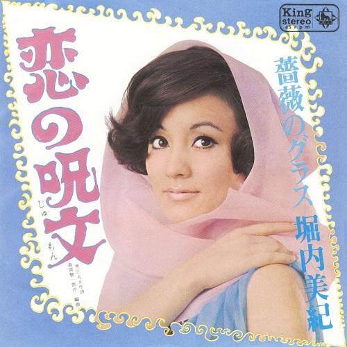 堀内美紀 / 恋の呪文 キング・イヤーズ・シングル・コレクション