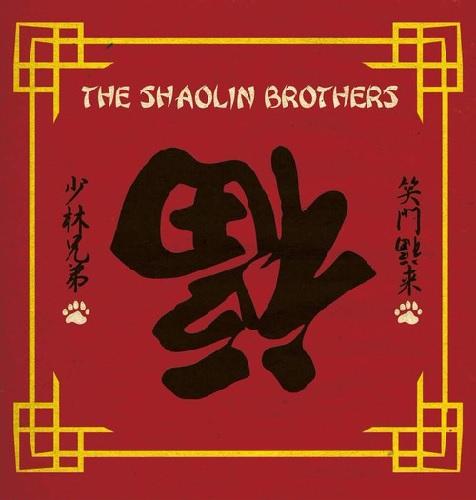THE SHAOLIN BROTHERS / 少林兄弟 / 笑門福来