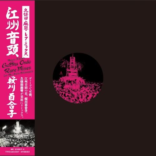 桜川百合子 / 江州音頭 久保田麻琴レアミックス