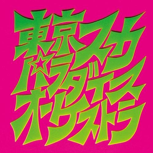 TOKYO SKA PARADISE ORCHESTRA/スカパラ登場(完全生産限定盤 アナログLP)