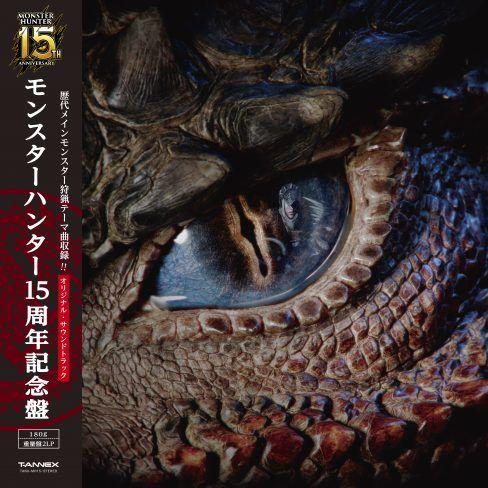 CAPCOM SOUND TEAM/モンスターハンター15周年記念盤 オリジナル・サウンドトラック