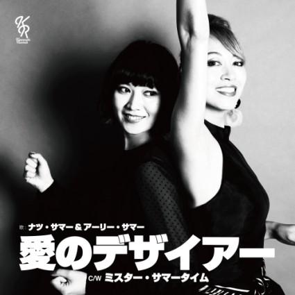 ナツ・サマー&アーリー・サマー/愛のデザイアー / ミスター・サマータイム(Slowly Rockers Uptown Edit)