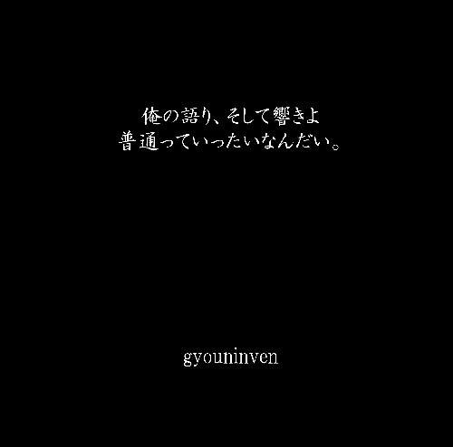 gyouninven / 俺の語り、そして響きよ / 普通っていったいなんだい。