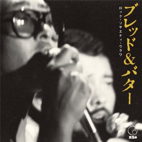 ロック・ソサエティ・ウラワ (1972 RSU夏の陣)/BREAD & BUTTER ...