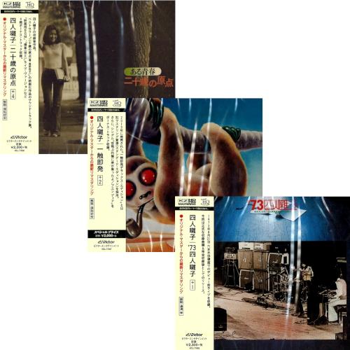 YONIN BAYASHI / 四人囃子 / 復刻CD3タイトルまとめ買いセット