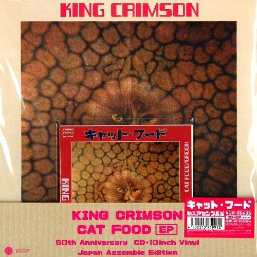 """キング・クリムゾン / キャット・フード: CD+10""""限定盤"""