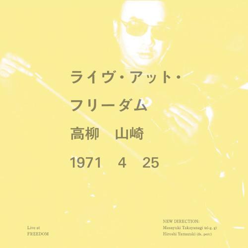 MASAYUKI TAKAYANAGI / 高柳昌行 / LIVE AT FREEDOM  / ライブ・アット・フリーダム