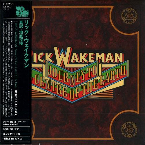 リック・ウェイクマン / 真説・地底探検